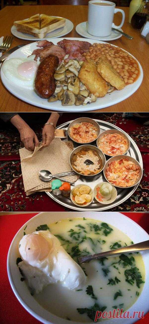 Национальные завтраки со всего света (Всего 20 фото)