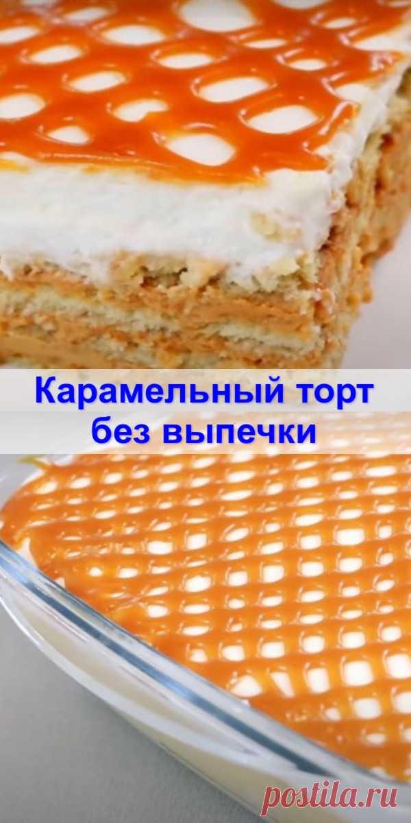 Карамельный торт без выпечки - Женский Блог Карамельный торт без выпечки получается очень вкусным. С нежным и безумно вкусным...