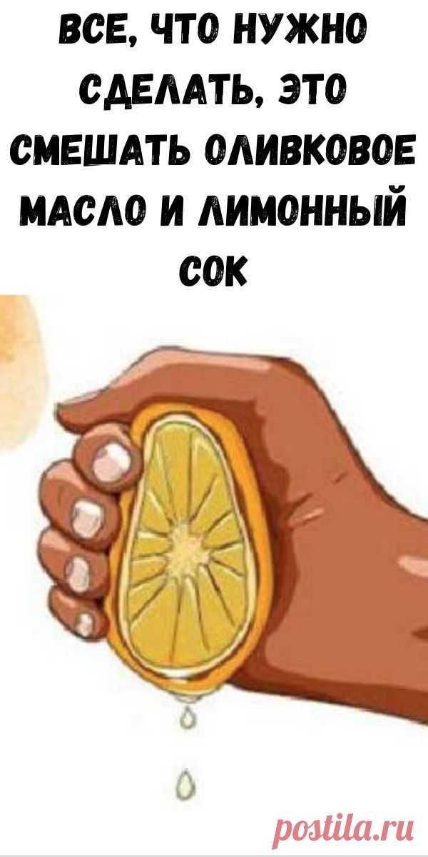 Все, что нужно сделать, это смешать оливковое масло и лимонный сок - Советы для тебя