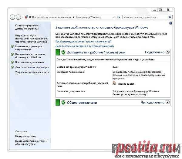 Брандмауэр Windows 7 | Настройка стандартного брандмауэра Windows 7 | Что такое брандмауэр? | Настройка брандмауэра Windows 7. Включение и выключение брандмауэра | Предоставление программе доступа к Интернету | RusOpen.com - все о компьютерах и ноутбуках