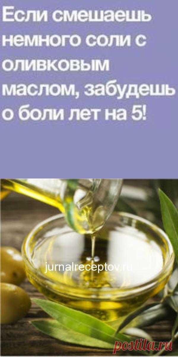 ¡Si mezclas poca sal con el aceite de oliva, olvidarás del dolor de los años en 5!