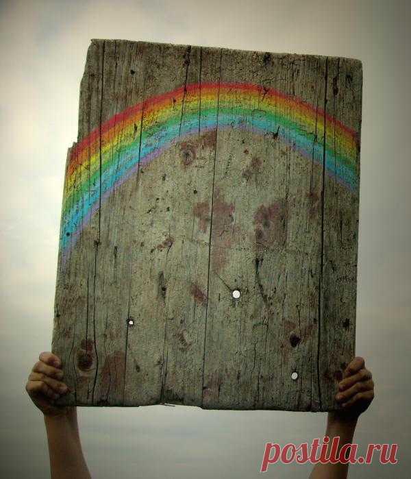 Если в твоей жизни будет серый день, раскрась его всеми цветами радуги!