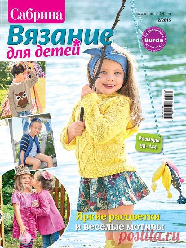 журнал по вязанию сабрина вязание для детей 22015 на Verenaru