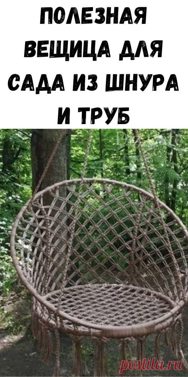 Полезная вещица для сада из шнура и труб - Советы для женщин