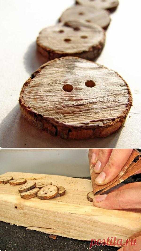 Натуральные деревянные пуговицы своими руками