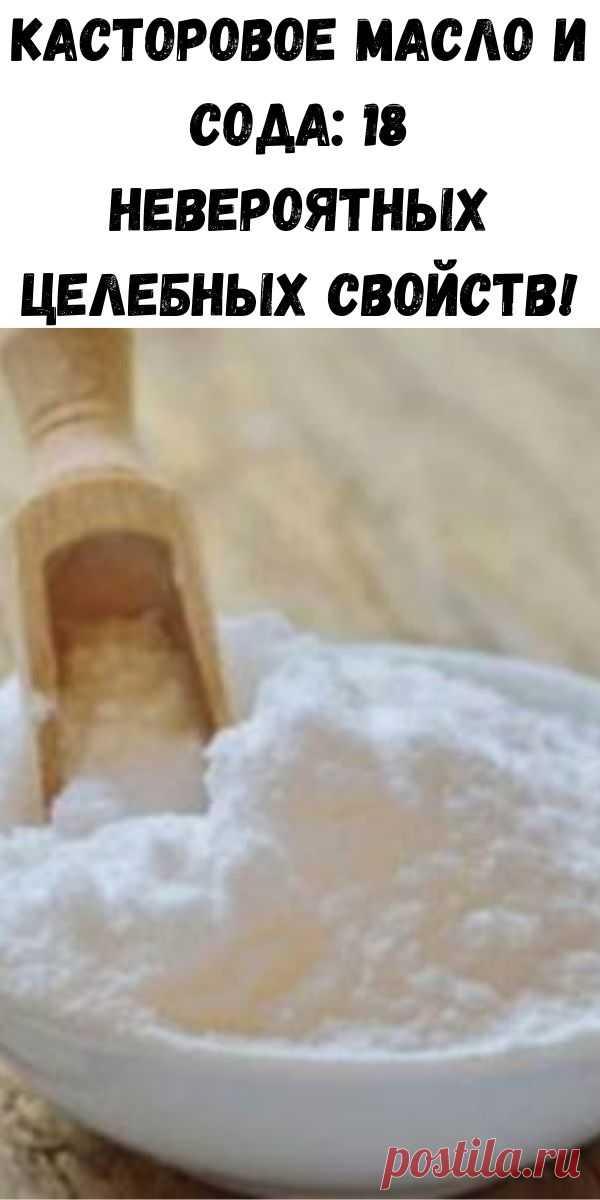 Касторовое масло и сода: 18 невероятных целебных свойств! - Стильные советы