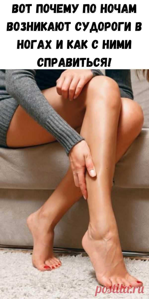 Вот почему по ночам возникают судороги в ногах и как с ними справиться! - Стильные советы