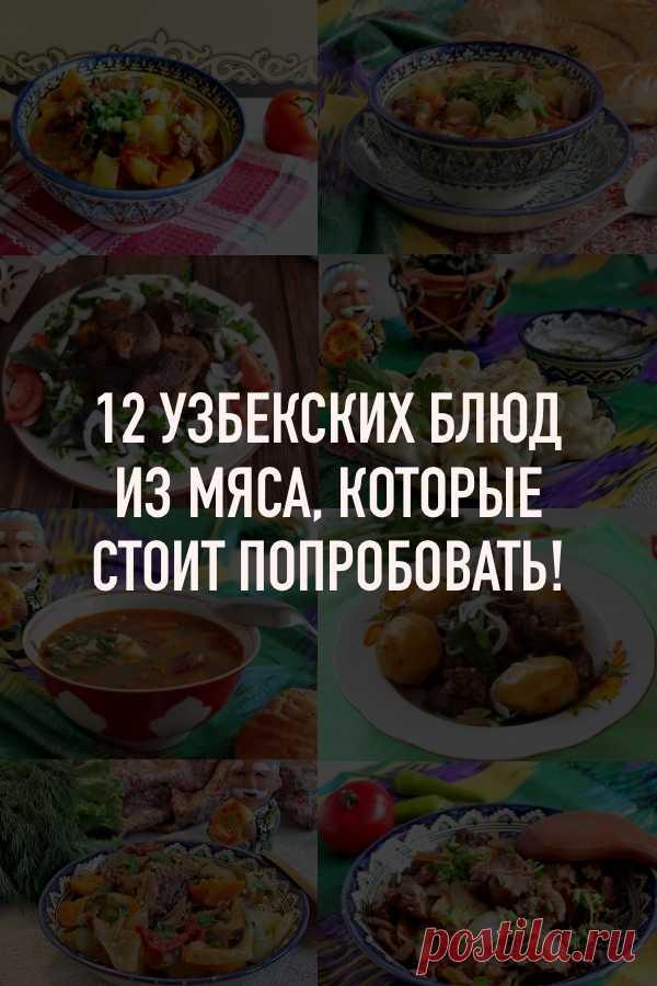 12 узбекских национальных блюд из мяса, которые стоит попробовать — дайджест Аймкук Самое распространенное блюдо в узбекской кухне - это баранина, реже встречается говядина, и еще реже - конина. В этот дайджест мы не включали рецепты приготовления блюд на открытом огне, оставили лишь то, что можно приготовить в домашних условиях: в казане, кастрюле или на сковороде.