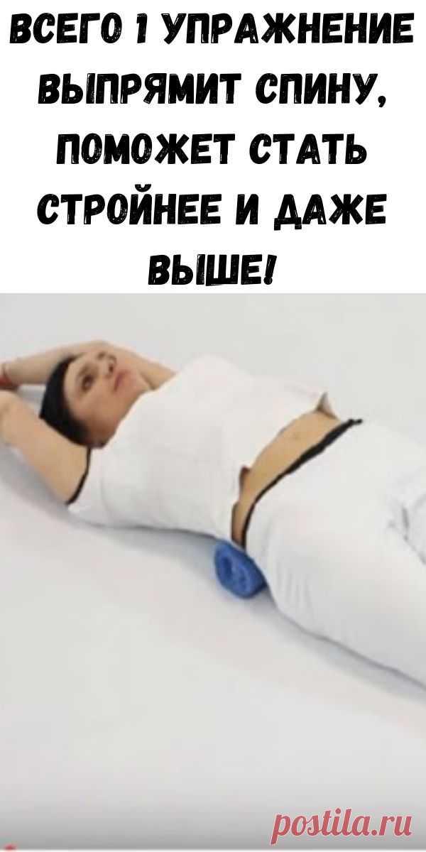 Всего 1 упражнение выпрямит спину, поможет стать стройнее и даже выше! - Советы для женщин