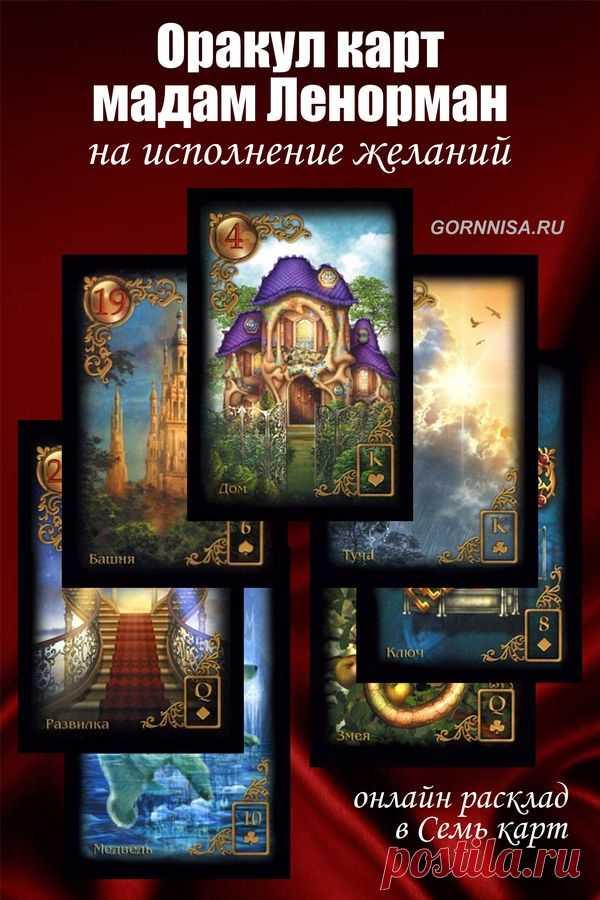 Оракул карт мадам Ленорман - на исполнение желаний | ГОРНИЦА