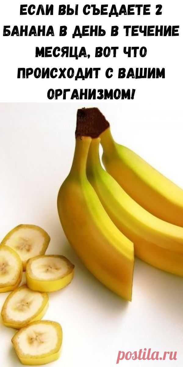 Если вы съедаете 2 банана в день в течение месяца, вот что происходит с вашим организмом! - Советы на каждый день