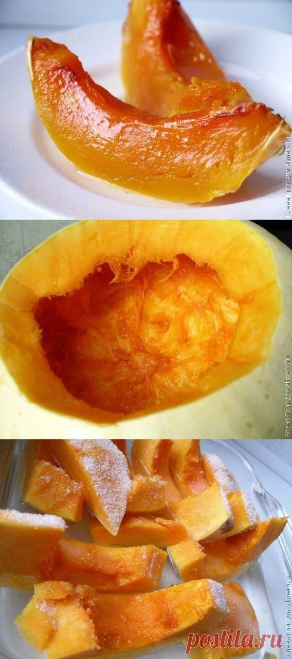 Печеная тыква - богатейший источник витаминов (для получения рецепта нажмите 2 раза на картинку)