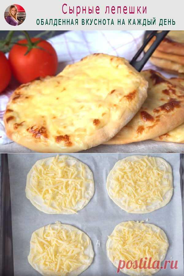 Сырные лепешки на каждый день — просто и вкусно! - Готовим по-домашнему