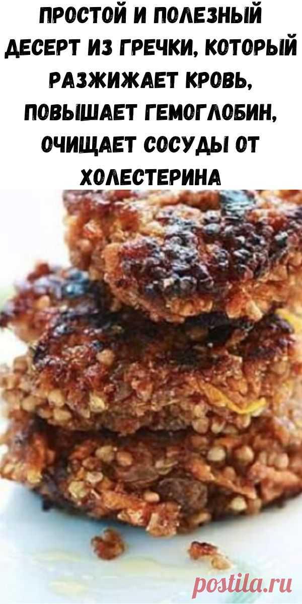 Простой и полезный десерт из гречки, который разжижает кровь, повышает гемоглобин, очищает сосуды от холестерина - Стильные советы