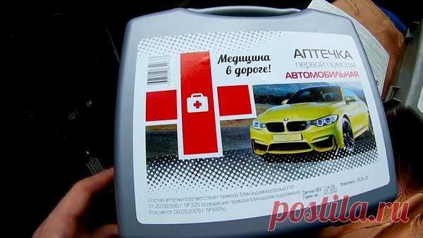 Из чего должна состоять автомобильная аптечка: основные стандарты | Автобрюзгач | Яндекс Дзен