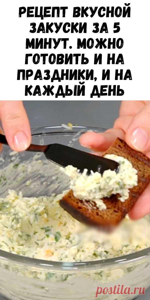 Рецепт вкусной закуски за 5 минут. Можно готовить и на праздники, и на каждый день - Журнал для женщин