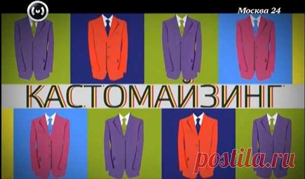 """""""Dепеш mod"""": Что такое кастомайзинг? / Интересные видео / Модный сайт о стильной переделке одежды и интерьера"""