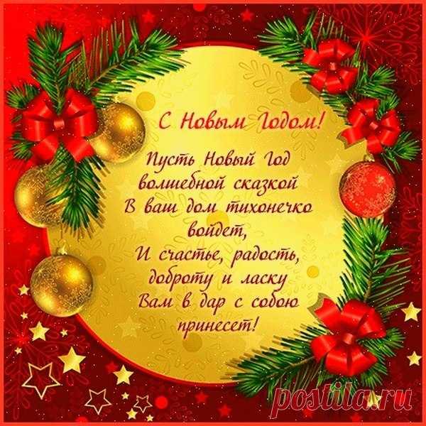 душевные новогодние поздравления в стихах силу