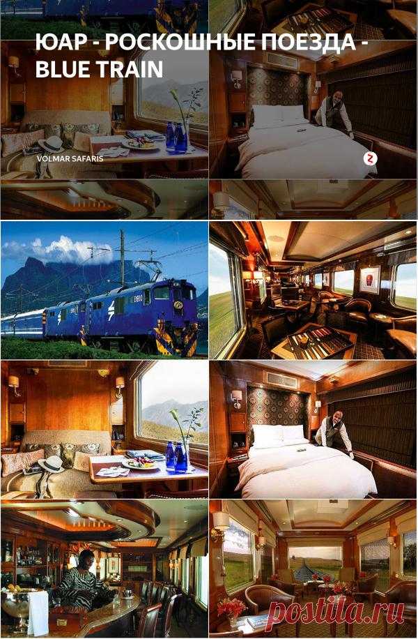 ЮАР - РОСКОШНЫЕ ПОЕЗДА - BLUE TRAIN | Volmar Safaris | Яндекс Дзен