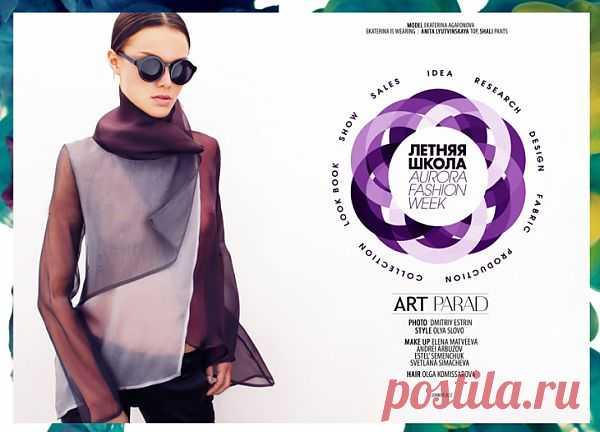 Летняя школа Aurora Fashion Week Russia / Образование / Модный сайт о стильной переделке одежды и интерьера
