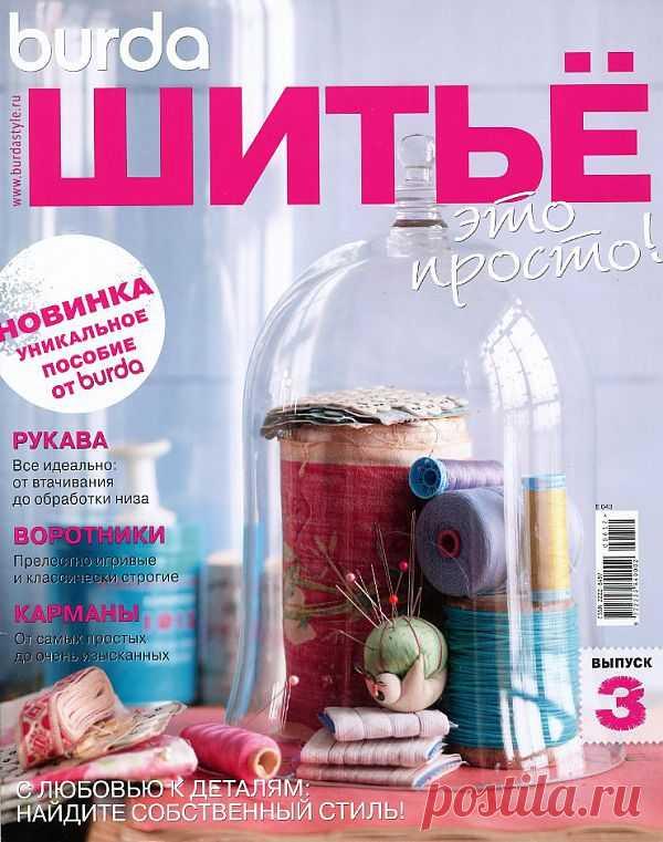 Шитье- это просто! ТРЕТИЙ выпуск уникального журнала!