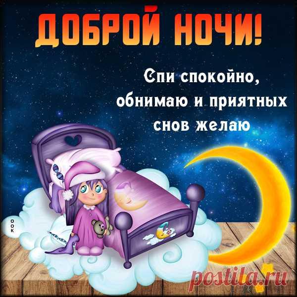 Картинка спокойной ночи сладких снов