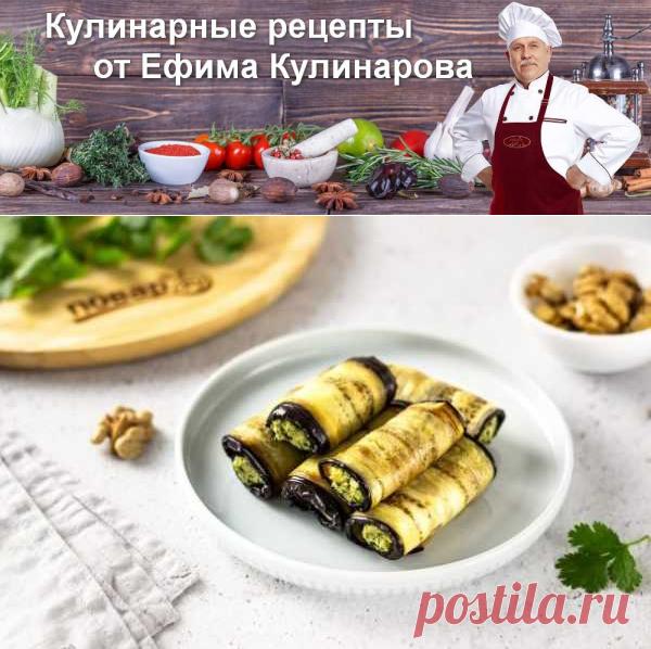 Баклажанные роллы   Вкусные кулинарные рецепты