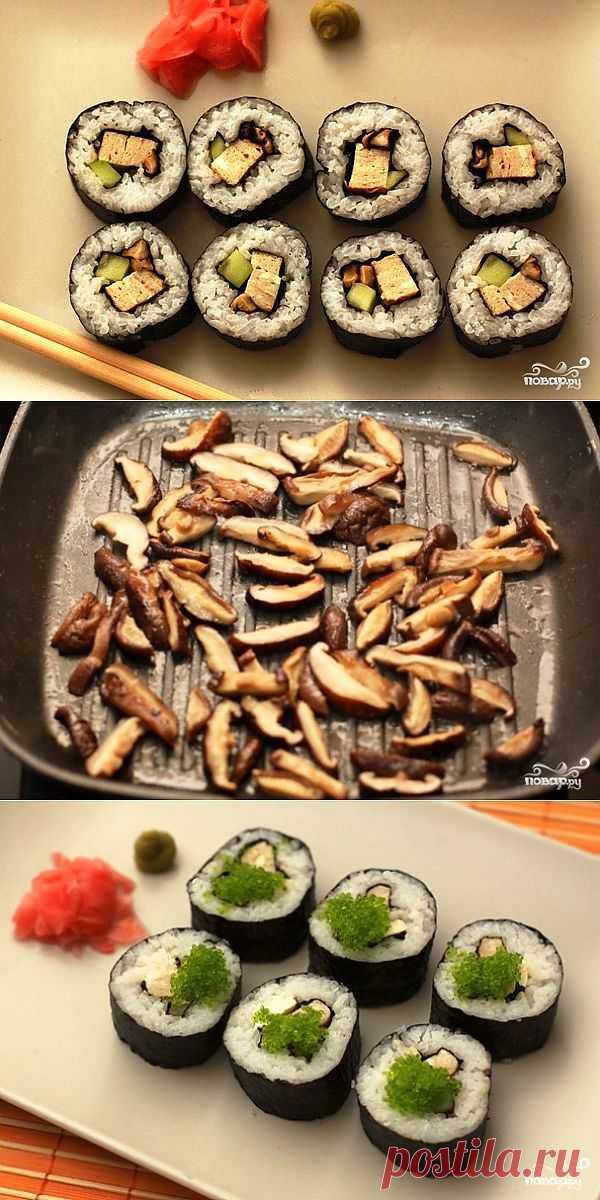 Футомаки с омлетом и шиитаке - это роллы для тех, кто не доверяет сырой рыбе. Получается не хуже, чем с лососем, тунцом или угрем. Таким же любителям роллов, как я, посвящается :)
