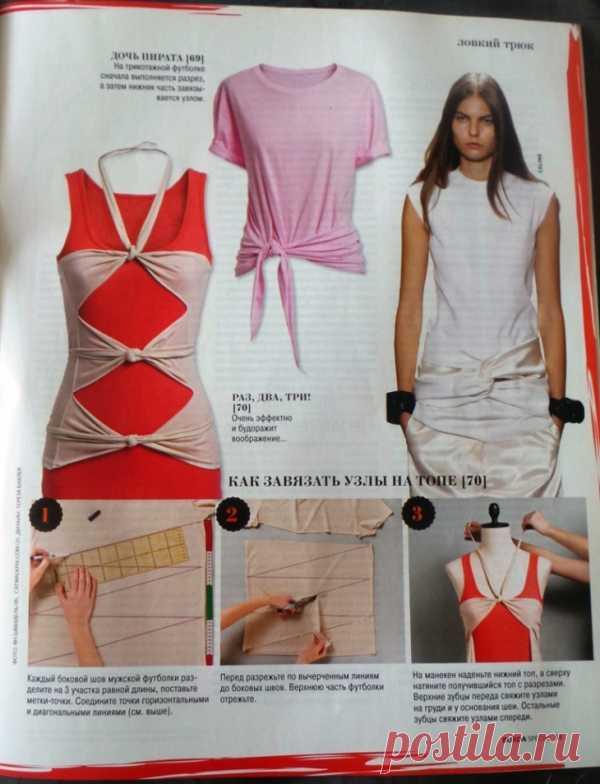 Топ с узлами из мужской футболки (Diy) / Футболки DIY / Модный сайт о стильной переделке одежды и интерьера