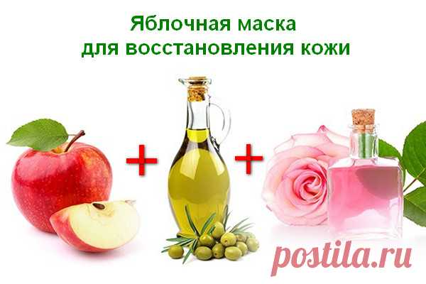 Рецепт для лица с яблоком, маслом и розовой водой. Отлично восстанавливает кожу.