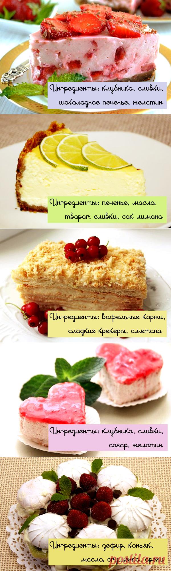 Пирожные и торты без духовки.