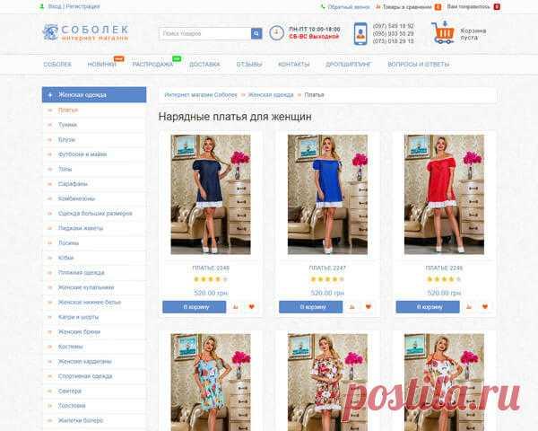 Создание интернет магазина одежды в Киеве, Харькове, Одессе, Украине| Разработка интернет магазинов недорого в студии DevShop | Интеграция с транспортными компаниями, системами онлайн оплаты, СМС информирование клиентов.