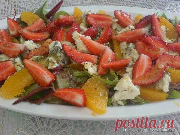 Салат с апельсинами, клубникой и сыром Рокфор