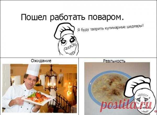 Пошел работать поваром