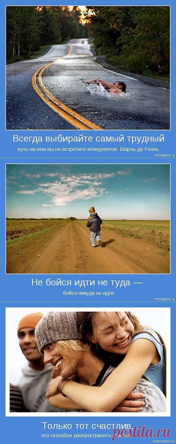 Не бойся идти не туда - бойся никуда не идти. Умные мысли