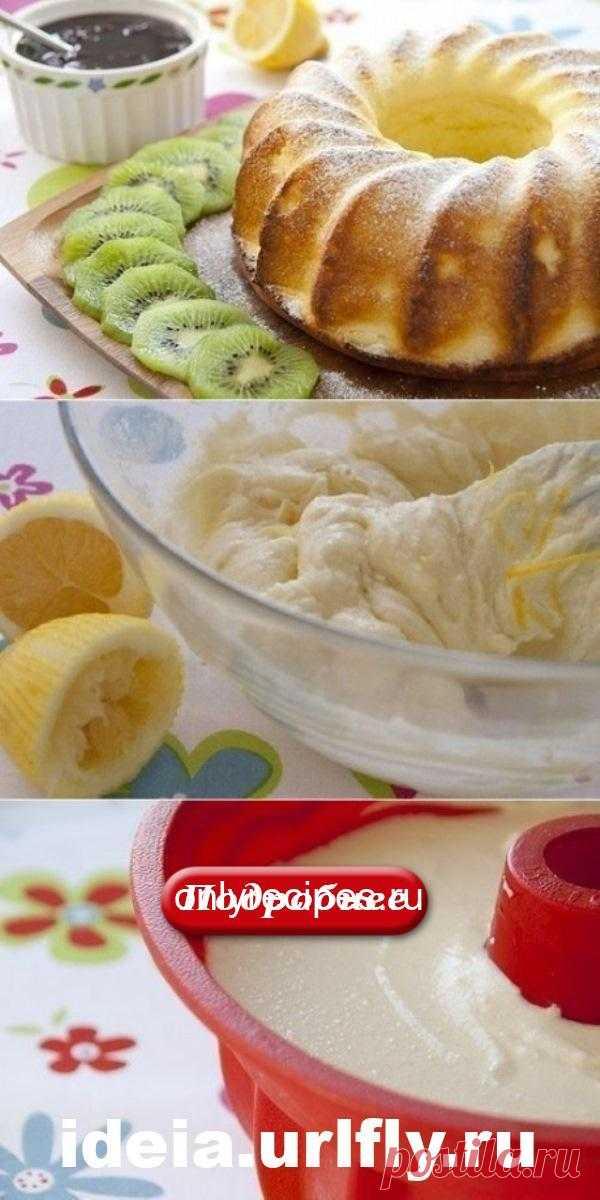 Потрясающая немецкая вкусняшка – оригинальный творожник лимонный - Рецепты мира