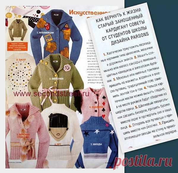5 способов переделки кардигана от дизайнеров школы Парсонс / Свитер / Модный сайт о стильной переделке одежды и интерьера