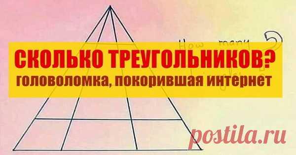 """Головоломка """"Сколько треугольников"""" » Женский Мир"""