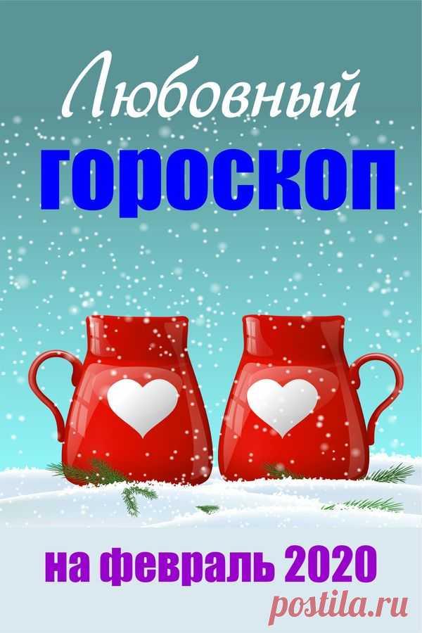 Любовный гороскоп на февраль 2020 | ГОРНИЦА