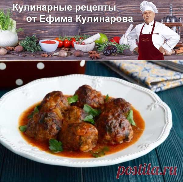 Мясные фрикадельки с томатной подливой в духовке, рецепт с фото и видео   Вкусные кулинарные рецепты
