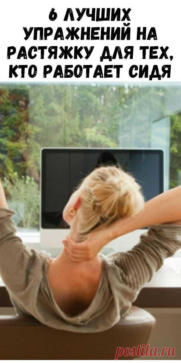 6 лучших упражнений на растяжку для тех, кто работает сидя - Интересный блог
