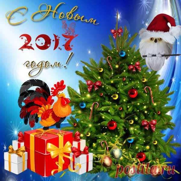 Музыкальные открытки поздравления с новым годом 2017, пожелания юбилеем
