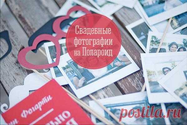 Интересные находки: Polaroid Wedding - WeddyWood