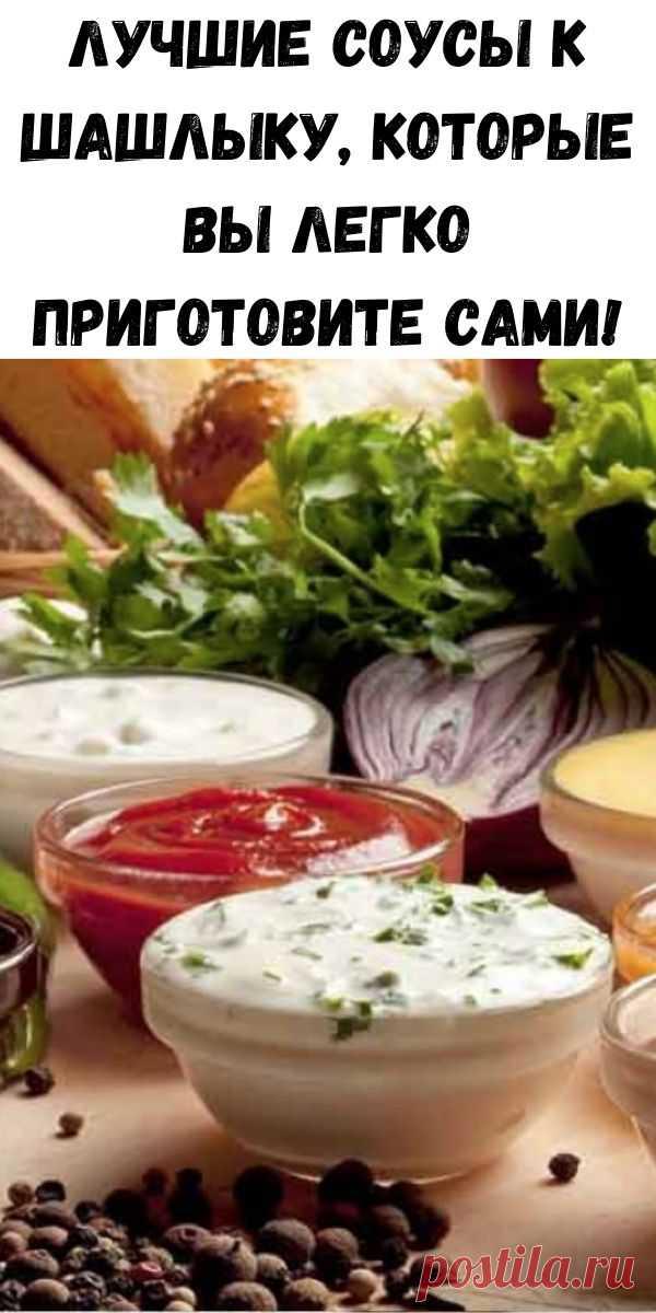 Лучшие соусы к шашлыку, которые вы легко приготовите сами! - Полезные советы красоты