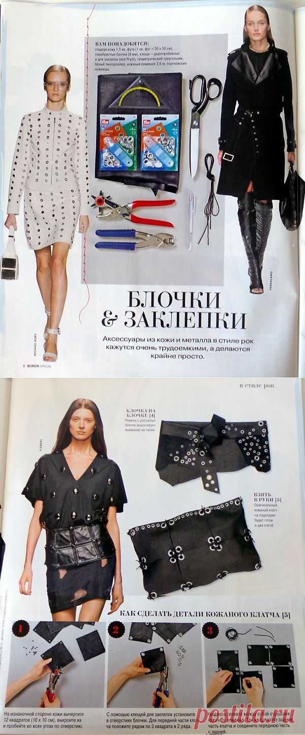 Клатч из прямоугольных кусков кожи (Diy) / Сумки, клатчи, чемоданы / Модный сайт о стильной переделке одежды и интерьера