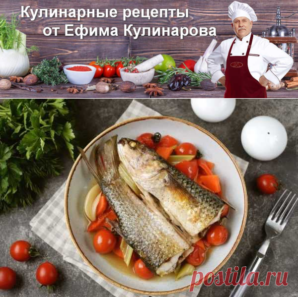 Пеленгас с овощами в духовке   Вкусные кулинарные рецепты с фото и видео