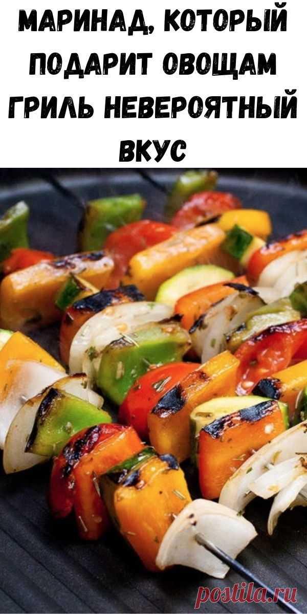 Маринад, который подарит овощам гриль невероятный вкус - Советы для тебя