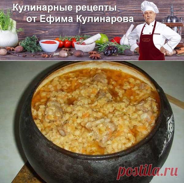 Перловка с говяжьей тушенкой в горшочках, рецепт с фото | Вкусные кулинарные рецепты