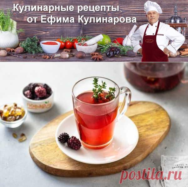 Чай с ежевикой | Вкусные кулинарные рецепты