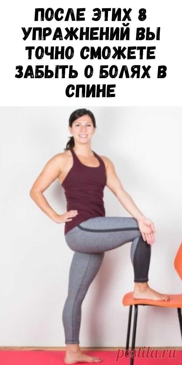 После этих 8 упражнений вы точно сможете забыть о болях в спине - Интересный блог